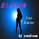 悲しみの大地 feat.kokone/youdream