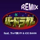 ハードライム (REMIX) [feat. ラッパ我リヤ & ICE BAHN]/韻踏合組合