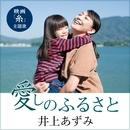 愛しのふるさと (シネマ・ヴァージョン)/井上 あずみ