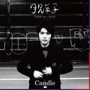 月見草子/Candle