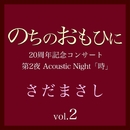 のちのおもひに 第2夜 Vol.2/さだまさし