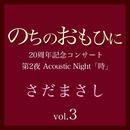のちのおもひに 第2夜 Vol.3/さだまさし