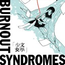 文學少女/BURNOUT SYNDROMES