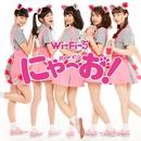 にゃーお! B Type/Wi-Fi-5