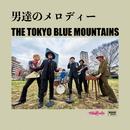 男達のメロディー/THE TOKYO BLUE MOUNTAINS