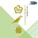 もう直き春になるだらう 山田一雄 交響作品 集/ヴァリアス・アーティスツ