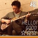 HELLO! GOOD ☆☆☆/櫂 (kai)