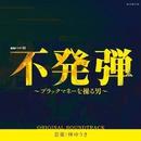 WOWOW 連続ドラマW「不発弾~ブラックマネーを操る男~」オリジナル・サウンドトラック/林ゆうき