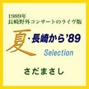 夏・長崎から'89/さだまさし