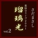 瑠璃光-薬師寺ライヴ2001- vol.2/さだまさし