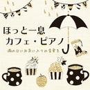 ほっと一息 カフェ・ピアノ 雨の日にお気に入りの音楽を/青木晋太郎