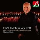 91年国立モスクワ合唱団 日本公演ライヴ!/ウラディーミル・ミーニン/国立モスクワ合唱団