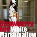 Strawberry And White Marshmallow/影山リサ