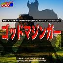 熱烈!アニソン魂 THE LEGEND 不朽の名作TVアニメシリーズ「ゴッドマジンガー」/MIQ