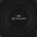 鼓動/THE THEATERS