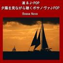 波&J-POP 夕陽を見ながら聴くボサノヴァJ-POP/リラックスサウンドプロジェクト