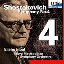 ショスタコーヴィチ:交響曲 第 4番/エリアフ・インバル/東京都交響楽団