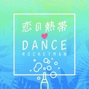 恋の熱帯DANCE/ROCKETMAN