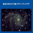 波&J-POP 星空を見ながら聴くボサノヴァJ-POP/リラックスサウンドプロジェクト
