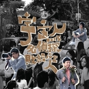 Detective's Love Story/宇宙人(Cosmos People)