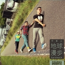 Earth Walk/宇宙人(Cosmos People)