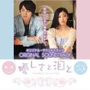 映画「優しさと泪と」オリジナル・サウンドトラック/松田純一/古屋美和