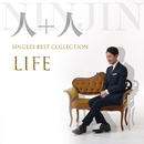 SINGLES BEST COLLECTION LIFE/人+人