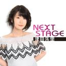 NEXT STAGE/津田朱里