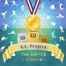 The スポーツ2 ~Winners編~/T.T.Project