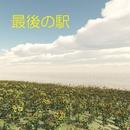 最後の駅 feat.GUMI/澤山 晋太郎