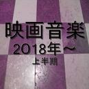 新作映画音楽2018年上半期/スターライト・オーケストラ&シンガーズ