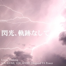 閃光、軌跡なして feat.GUMI/Sad Juno