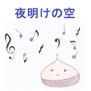 夜明けの空 feat.GUMI/クリクリ
