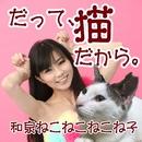 だって、猫だから。/和泉ねこねこねこね子