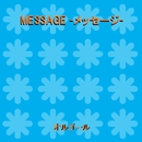 MESSAGE -メッセージ- Originally Performed By Bank Band with Salyu (オルゴール)/オルゴールサウンド J-POP