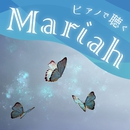 ピアノで聴くMariah/Kaoru Sakuma