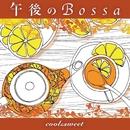 午後のBossa cool&Sweet/アントニオ・モリナ・ガレリオ