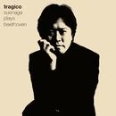 tragico suenaga plays beethoven/末永匡