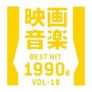 映画音楽ベストヒット1990年代 VOL-18/スターライト オーケストラ&シンガーズ