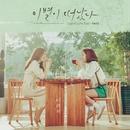 Goodbye to goodbye OST PART. 3/JUN