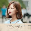 Goodbye to goodbye OST PART. 6/Mackelli