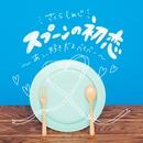 スプーンの初恋 ~あゝ、好きだよベイベー~(TV ver.)/さくらしめじ