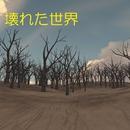 壊れた世界 feat.音街ウナ/澤山 晋太郎
