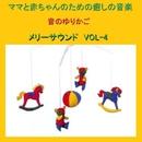ママと赤ちゃんの癒しの音楽 音のゆりかご メリーサウンド VOL-4/リラックスサウンドプロジェクト