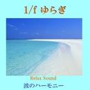 1/f ゆらぎ Relax Sound 波のハーモニー VOL-1/リラックスサウンドプロジェクト