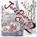 カフェで聴きたい Jazz Piano Classic2/青木晋太郎