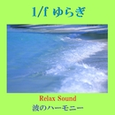 1/f ゆらぎ Relax Sound 波のハーモニー VOL-2/リラックスサウンドプロジェクト