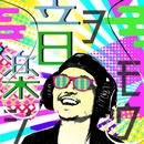 音ヲ楽シモウ/ARARE