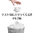 テストなんてクソくらえっ!!/4年2組