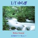 1/f ゆらぎ Relax Sound 小川のハーモニー VOL-1/リラックスサウンドプロジェクト